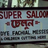 Funny Spelling Mistake on Boards Across India