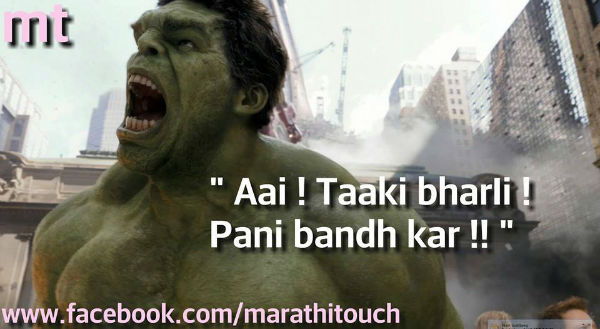 Funny Marathi Dialogues On Hollywood Characters - BhaviniOnline.com